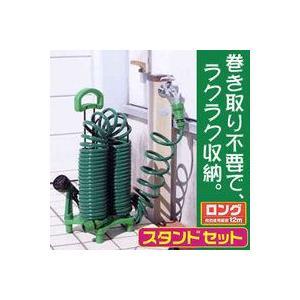 ガーデンコイルホース スタンドセット 散水ホース コイルホース スタンド付 送料無料 12mホース 水やり 水撒きホース maple517