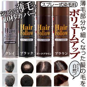2本以上送料無料 ヘアフォロー 薄毛カバー ヘアカラースプレー 白髪 増毛スプレー 瞬間増毛スプレー maple517