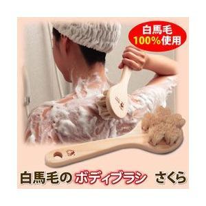 ボディブラシ 浅草アートブラシ 白馬毛のボディブラシ さくら おすすめ|maple517