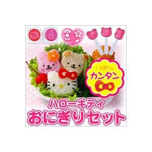 キャラ弁グッズ Hello Kitty ハローキティおにぎりセット キティキャラ弁セット maple517