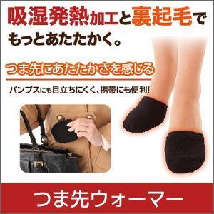 送料無料 メール便 つま先 冷え 靴下 ホットアルファ裏起毛つま先ウォーマー(2枚組)×2個|maple517