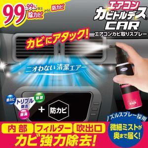 3本セット エアコンカビトルデス車用 80mL エアコン カーエアコン カビ対策 除カビ 除菌 除臭 防カビ 消臭  送料無料|maple517