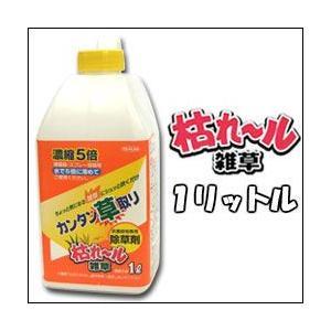 除草剤 枯れール雑草 (濃縮5倍タイプ) 1L 送料無料 草取り|maple517