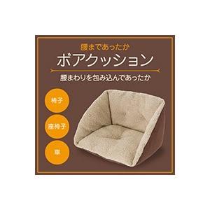 2個以上送料無料 椅子用クッション 腰まであったかボアクッション あったか 座椅子