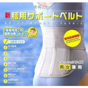 腰痛ベルト 人気 骨骨先生の新腰用サポートベルト...