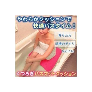 3個以上送料無料 お風呂 滑り止め マット くつろぎバスマットクッション 浴槽|maple517