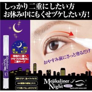 2個セット 二重まぶた化粧品 メジカライナー ナイト&ハード 口コミ 人気  二重まぶた 夜 maple517
