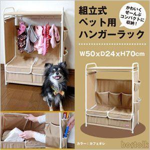 ペット用クローゼットハンガー 衣類 ペット用収納家具 おすすめの収納グッズ|maple517