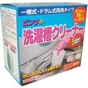 洗濯機 掃除 洗剤 掃除用品/ピンクの洗濯槽クリーナー100g×5袋入/洗濯槽 ドラム式|maple517