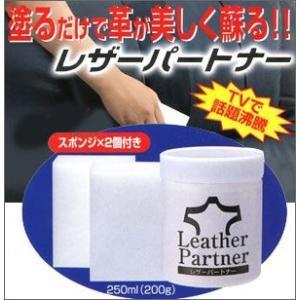 革 手入れ レザークリーム 防水 撥水 レザーパートナー250ml レザーワックス 革用クリーム 送料無料 maple517