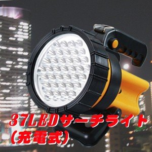 37LEDサーチライト 充電式 送料無料 セーブ SAVE|maple517