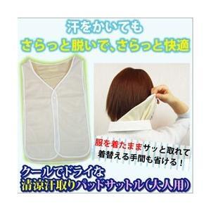 メール便 汗取りインナー サットル 服を脱がずに外せるインナー 送料無料|maple517