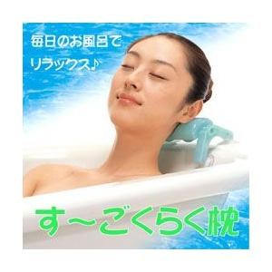 2個以上送料無料 すごくらく枕 バスまくら お風呂 まくら マッサージ バスピロー|maple517