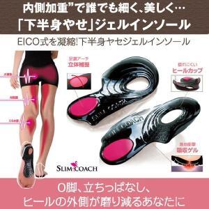 2個以上送料無料 スリムコーチジェルインソール 中敷き o脚 矯正 靴 衝撃吸収インソール