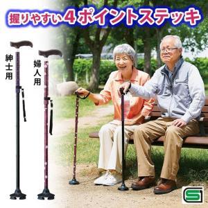 杖 おしゃれ 握りやすい4ポイントステッキ  介護 介護用品  伸縮 安心 杖 おしゃれ 女性 軽量 安全 男性 送料無料|maple517