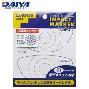ダイヤ インパクトマーカー ドライバー用 AS-421  / ゴルフ用品 母の日 ショットマーク (...