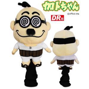 『8時だョ!全員集合』でもお馴染み、 ドリフターズの加藤茶さんの伝説のキャラクター「加トちゃん」 が...