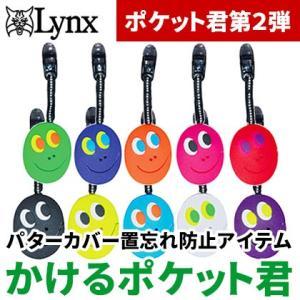 パターカバーホルダー リンクス かけるポケット君 LXPK-002 ゴルフ用品 パターカバーキャッチャー クリップ