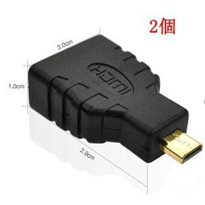 HDMI(メス)to Micro HDMI(オス) マイクロHDMI変換アダプタ(2pc)