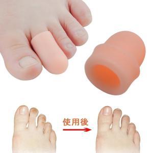 足指保護キャップ つま先プロテクター 足先のつめ保護キャップ シリコン (肌の色)