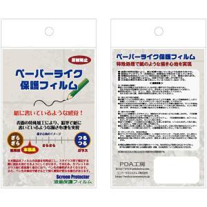 特殊処理で紙のような質感を実現 ペーパーライク保護フィルム Onyx Boox Note 10.3 ...