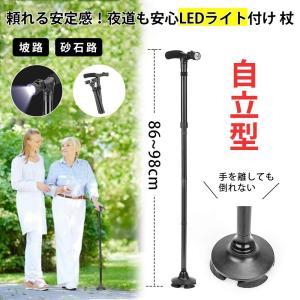 IHOVENステッキ 杖 自立伸縮折りたたみ 4点杖 軽量 アルミ品 LEDライト 夜間散歩 長さ調...