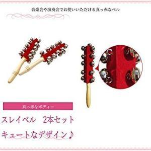 mon luxe スレイベル スレーベル ハンドベル ジングルベル 楽器 28cm 鈴21個 2本セ...