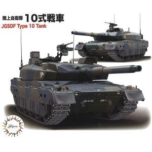 フジミ模型 1/72 ミリタリーシリーズ No.10 陸上自衛隊 10式戦車 2両セット プラモデル...