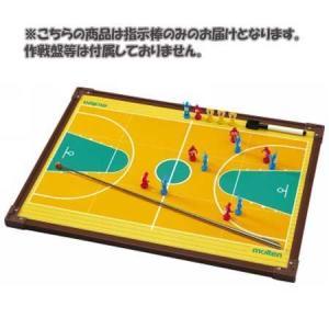 molten(モルテン) バスケットボール 立体作戦盤用 指示棒 1本 SB0018-03