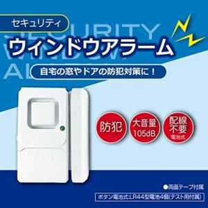 開けると 大音量 100dB 電池式 防犯 セキュリティ 窓 アラーム (アラーム、チャイム音設定可能) MCZ-82|mapletreehouse