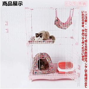 GPR 猫 ハンモック フック付き かごなくても使える キャットハンモック 猫用品 冬夏両用 バックル付 (ピンク 魚柄)|mapletreehouse