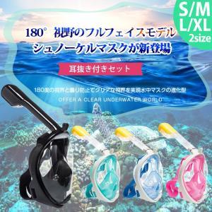 ご使用上の注意 この製品は顔全体を覆うマスクデザインのため、 フリーダイビングや本格的な水泳には適し...