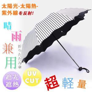 日傘 晴雨兼用 uvカット 折りたたみ傘 ストライプ ウェーブピコレース 100% 完全遮光 レディ...