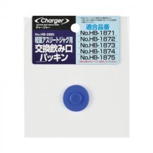 パール金属 チャージャー軽量アスリートジャグ用交換飲み口パッキン HB-2950