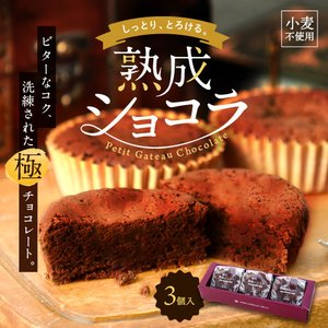 チョコレート 母の日 子供の日 ケーキ 2021 神戸熟成ショコラ3個入 ガトーショコラ 個包装 チョコ スイーツ ブランド 日本 美味しいの商品画像|ナビ