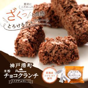 新食感 神戸港町 米粉チョコクランチ(ミルクチョコレート)新潟県産 コシヒカリ使用 maquis
