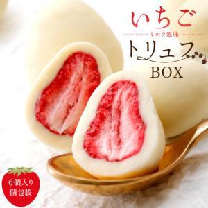 マキィズ チョコ トリュフチョコレート いちご お菓子 スイーツ  いちごトリュフBOX 6個入|maquis