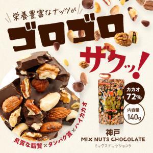 神戸ミックスナッツショコラ ナッツ ハイカカオ|maquis