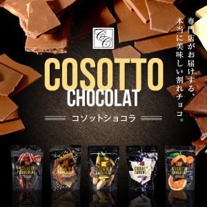 割れチョコ 訳あり 2020 チョコレート 夏ギフト コソットショコラ45g ビターチョコ 選べるフ...