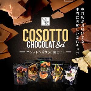 チョコレート 割れチョコ 訳あり 2020 チョコ  コソットショコラ 5袋セット カカオ72% オ...