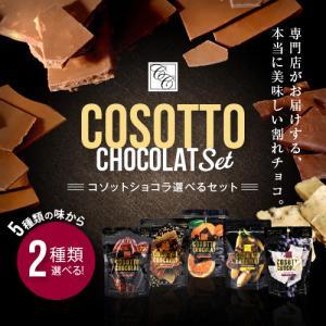 チョコレート コソットショコラ 2袋セット ビターカカオ72% ワッフル オレンジ バナナ ラムレーズン|maquis