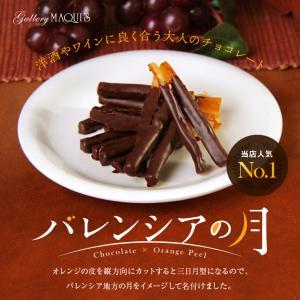 オレンジ ピール チョコ チョコレート クリスマス ギフト おいしい オランジェット バレンシアの月...