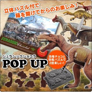 ホワイトデー チョコ チョコレート ギフト 恐竜チョコ 立体パズル マキィズ チョコレート おいしい...