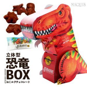 立体型恐竜BOX in ミルクチョコレート JCBOX ティラノ トリケラ ステゴ|maquis