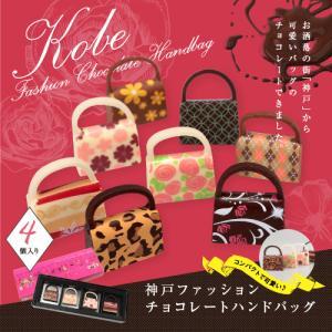 チョコレート ギフト 2020 かわいい 夏ギフト プレゼント 高級 贈り物 神戸 ブランド チョコ...