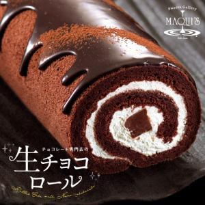 小麦粉のかわりにココアバターとベルギー産チョコで生地を作った 贅沢なロールケーキに生チョコを1本入れ...