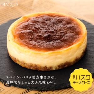 バスクケーキ  神戸  バスク クリームチーズケーキ|maquis