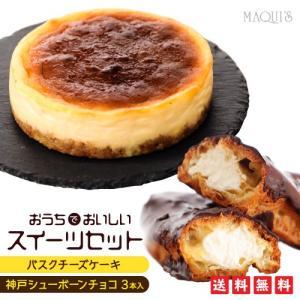 バスクケーキ マキィズ 神戸バスクチーズケーキ 神戸シューボーンチョコ 3本入り|maquis