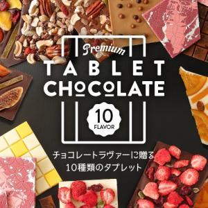 チョコ 高級 人気 お取り寄せ チョコレート ギフト 2020 ブランド タブレットショコラ - キ...
