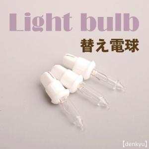 マーライライト製品変え電球3個入り|marai